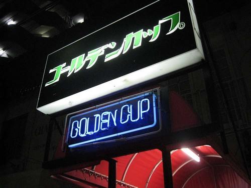 ゴールデンカップ2.JPG