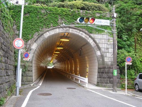 代官坂トンネル.jpg