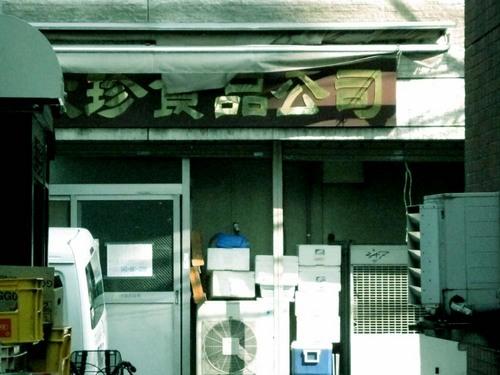 市場通路地b.JPG