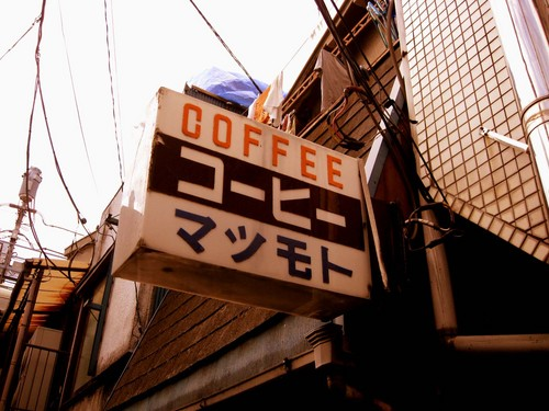 横浜橋コーヒーマツモト2a.jpg