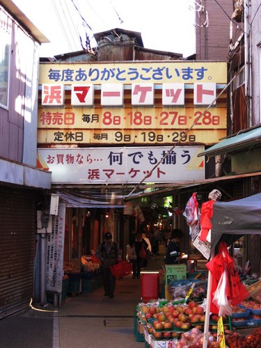 濱マーケット1.JPG