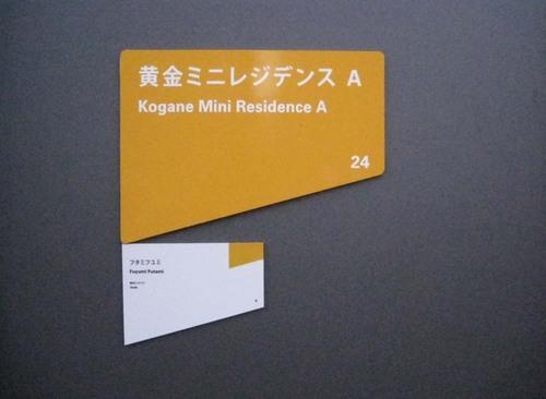 黄金ミニレジデンス02.JPG